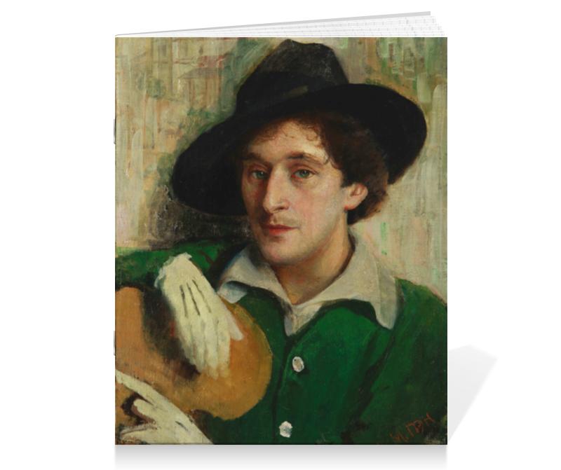 Тетрадь на скрепке Printio Портрет марка шагала (юдель пэн) сумка printio портрет марка шагала юдель пэн