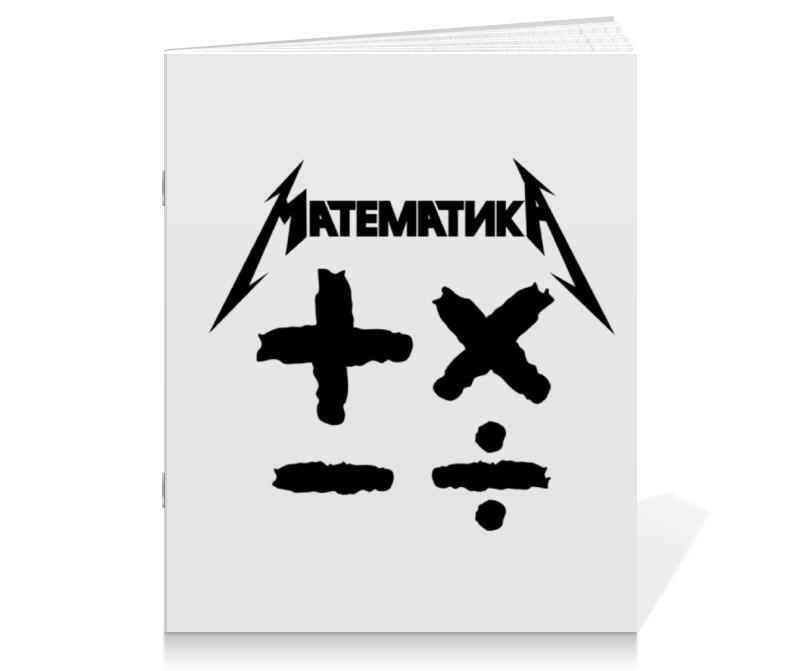 Тетрадь на скрепке Printio Математика тетрадь на скрепке printio зонтики