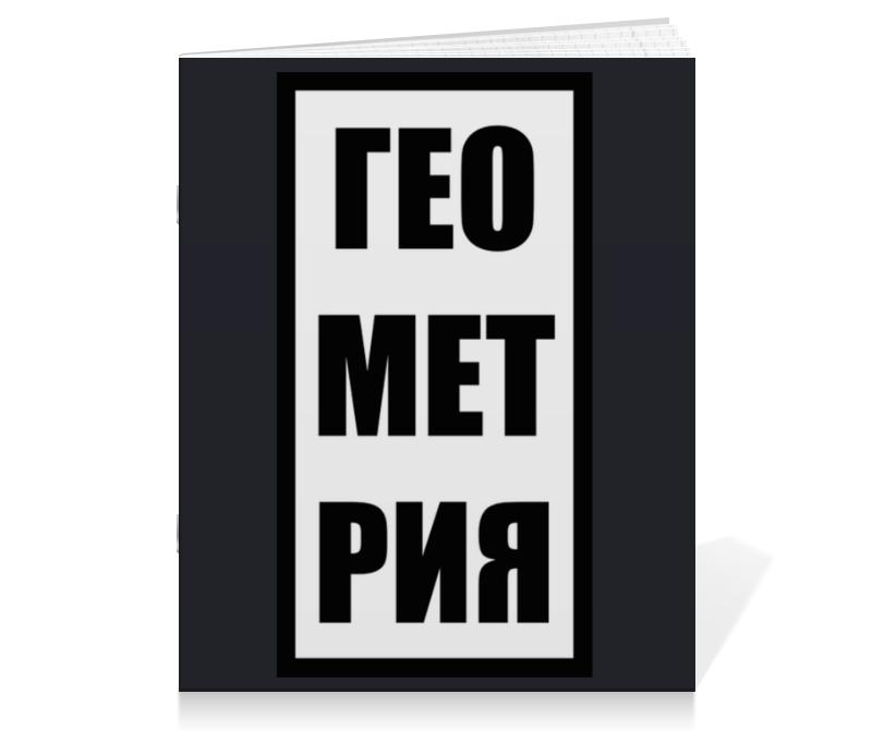 Тетрадь на скрепке Printio Геометрия (3)