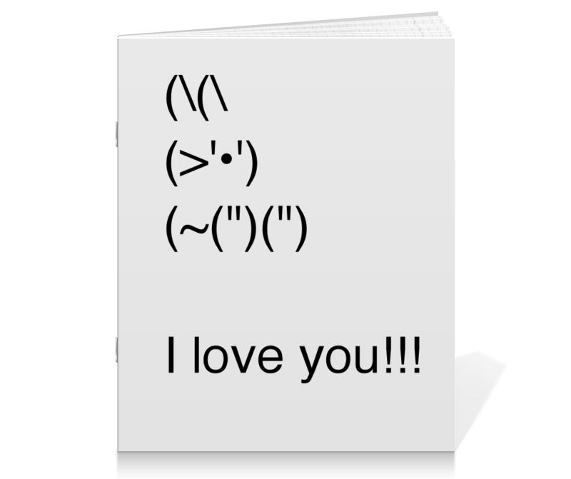 Тетрадь на скрепке Printio Зайка, тебя любит =) тетрадь на скрепке printio i love you