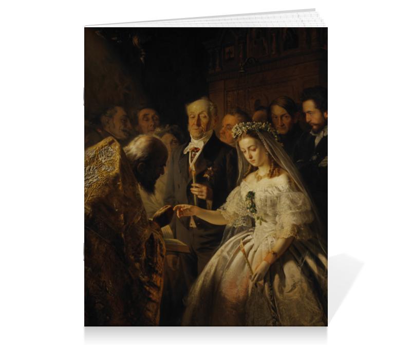 цена Тетрадь на скрепке Printio Неравный брак (картина пукирева)