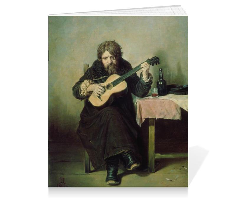 Тетрадь на скрепке Printio Гитарист - бобыль (картина перова) милюгина е товарищество передвижных художественных выставок