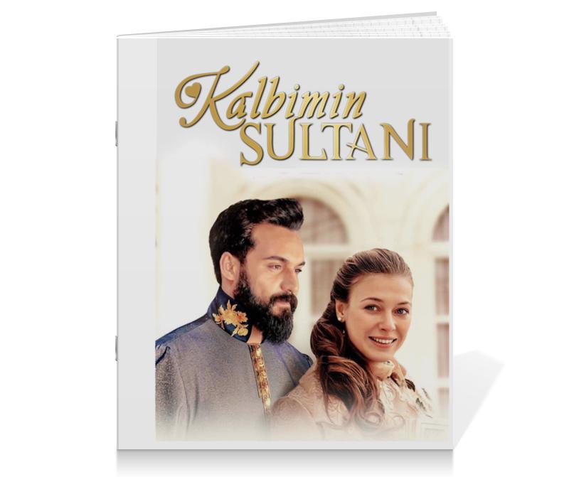 Тетрадь на скрепке Printio Султан моего сердца иван михайлович долгоруков бытие сердца моего