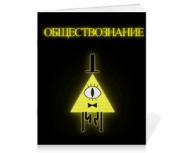 """Тетрадь на скрепке """"Общественный Билл"""" - школа, gravity falls"""
