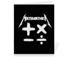 "Тетрадь на скрепке ""Математика"" - рок, metallica, наука, металлика, антибренд"