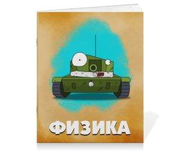 """Тетрадь на скрепке """"Физика от Gerand"""" - танки, про танки, танки геранд, геранд шоп, gerand"""