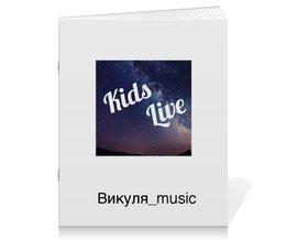 """Тетрадь на скрепке """"KIDS LIVE NEWEST!!!!!!!!!!"""" - комплименты, знаменитые личности"""