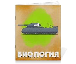 "Тетрадь на скрепке ""Биологи от Gerand"" - про танки, танки геранд, геранд шоп, gerand"
