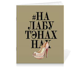 """Тетрадь на скрепке """"#НАЛАБУТЭНАХНАХ by K.Karavaev"""" - лабутэн, лабутен, налабутэнах, ленинград, шнур"""