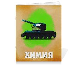 """Тетрадь на скрепке """"Химия от Геранда"""" - про танки, геранд, танки геранд, геранд шоп"""