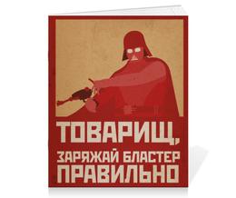 """Тетрадь на скрепке """"Товарищ, заряжай бластер правильно"""" - советский плакат"""