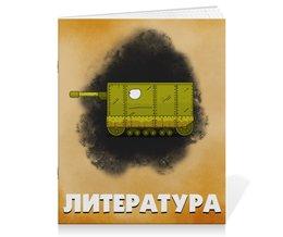 "Тетрадь на скрепке ""Литература от Gerand"" - танки, про танки, танки геранд, геранд шоп, gerand"