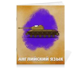 "Тетрадь на скрепке ""Английский от Gerand"" - танки, про танки, танки геранд, геранд шоп, gerand"
