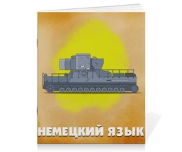 "Тетрадь на скрепке ""Немецкий от Gerand"" - танки, про танки, танки геранд, геранд шоп, gerand"