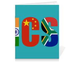 "Тетрадь на скрепке ""BRICS - БРИКС"" - россия, китай, индия, бразилия, юар"