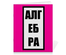 """Тетрадь на скрепке """"АЛГЕБРА"""" - алгебра, этостильно"""
