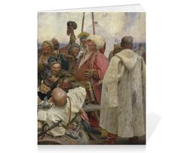 "Тетрадь на скрепке ""Запорожцы (картина Репина)"" - картина, живопись, казаки, репин"