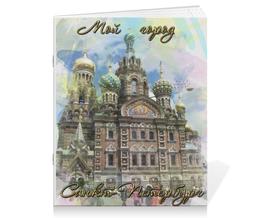 """Тетрадь на скрепке """"Мой город Санкт-Петербург"""" - люблю санкт-петербург, люблю питер, спас на крови, северная столоица, мой город санкт-петербург"""
