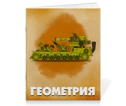 "Тетрадь на скрепке ""Геометрия от Gerand"" - про танки, танки геранд, геранд шоп, gerand"