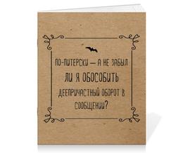 "Тетрадь на скрепке ""Петербург"" - питер, сувенир, санкт-петербург, спб, петербург"