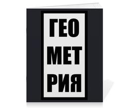 """Тетрадь на скрепке """"ГЕОМЕТРИЯ (3)"""" - геометрия, стильно"""