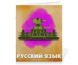 "Тетрадь на скрепке ""Русский от Gerand"" - танки, про танки, танки геранд, геранд шоп, gerand"