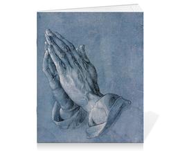 """Тетрадь на скрепке """"Руки молящегося (Альбрехт Дюрер)"""" - картина, дюрер"""