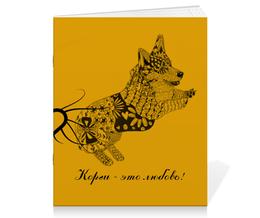 "Тетрадь на скрепке ""Моя любимая собака"" - зима, собака, новыйгод, зенарт, корги"