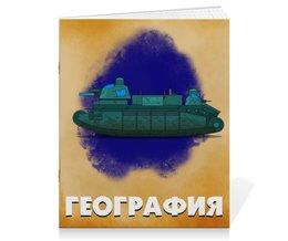 "Тетрадь на скрепке ""География от Gerand"" - танки, про танки, танки геранд, геранд шоп, gerand"