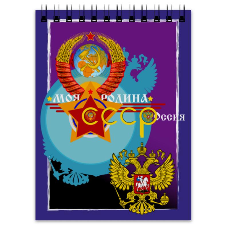 купить Блокнот Printio Моя родина ссср – россия! по цене 180 рублей