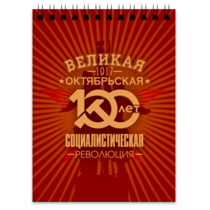 Блокнот Printio Октябрьская революция цена и фото