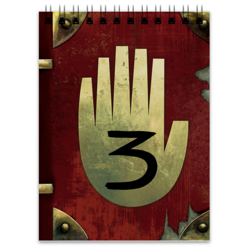 Блокнот Printio Гравити фолз: дневник №3 д васабова дневник алматинки