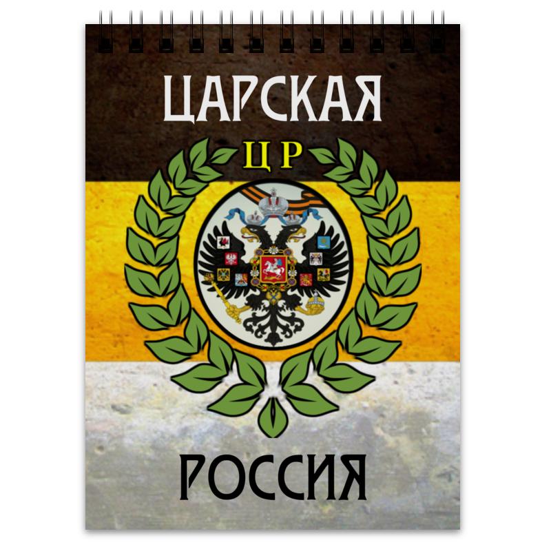 Блокнот Printio Царская россия отсутствует современная россия
