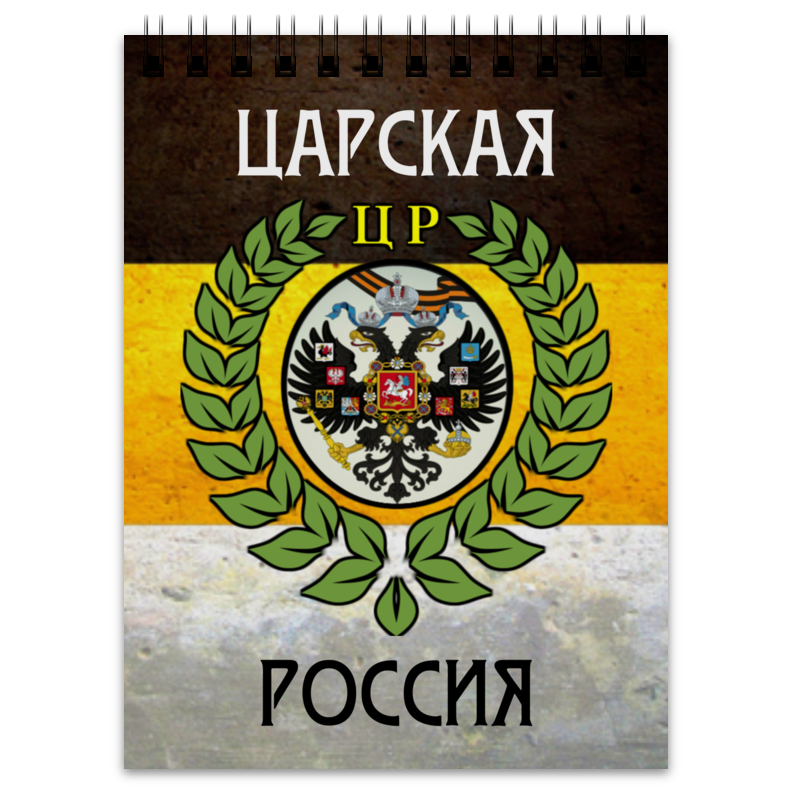 Блокнот Printio Царская россия контроллер smart array hp 726825 b21 726825 b21