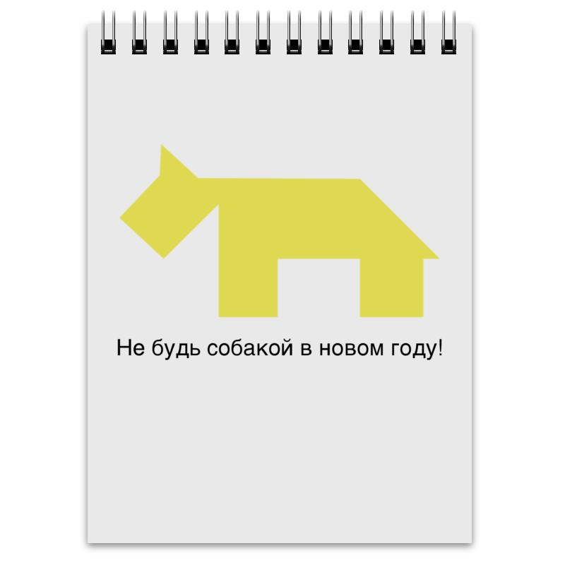 Блокнот Printio Не будь собакой в новом году! блокнот не трогай мой блокнот а5 144 стр