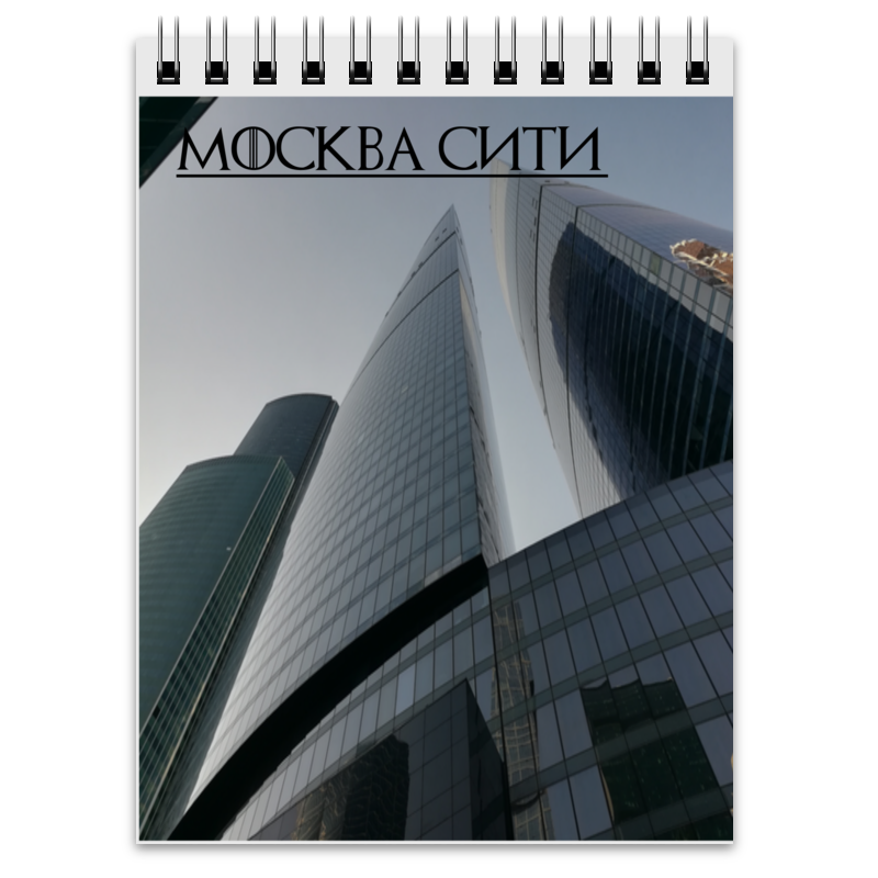Блокнот Printio Москва сити сумка printio москва сити