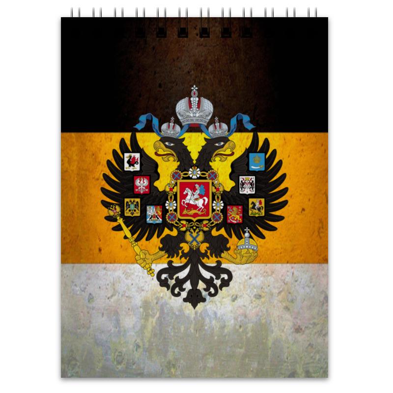 Блокнот Printio Флаг российской империи блокнот printio блокнот ассирийский флаг