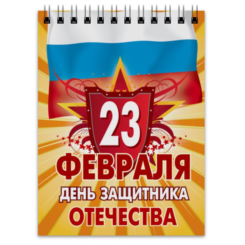 Блокнот Printio 23 февраля блокнот с днем защитника отечества 32 листа