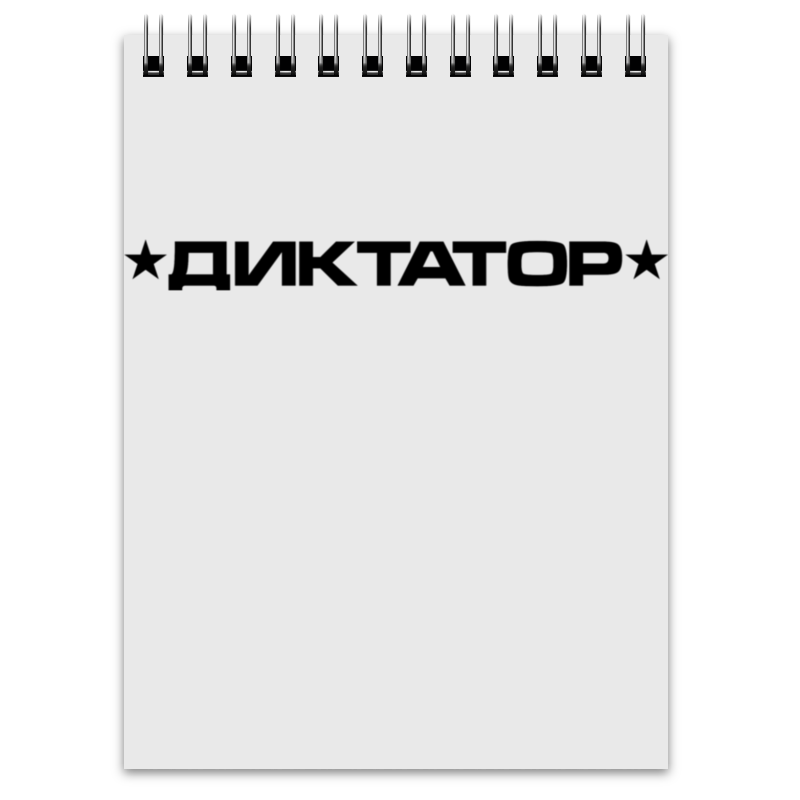 Блокнот Printio Диктатор азбука диктатор