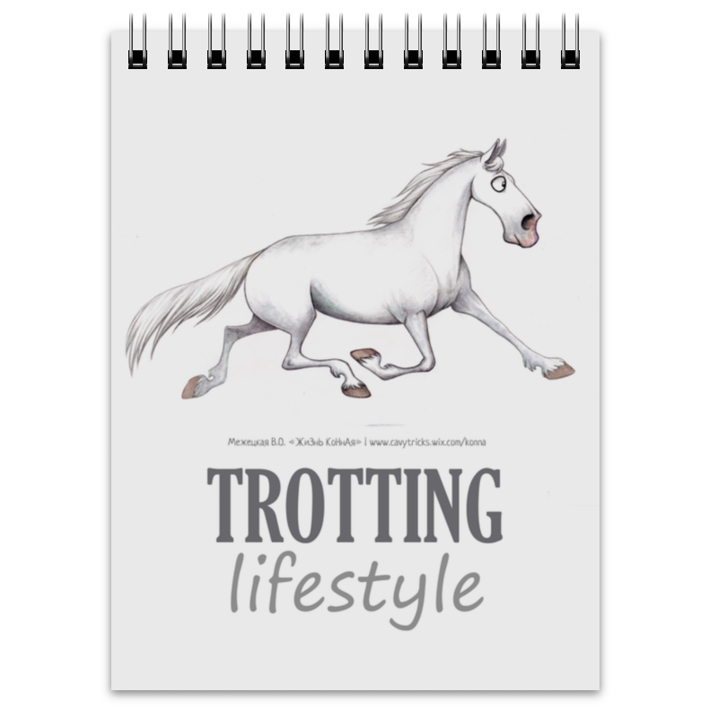 Блокнот Printio Trotting беговую дорожку в тюмени