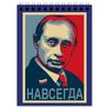 """Блокнот """"«Путин - навсегда!», в стиле Obey"""" - юмор, путин, obey, навсегда, osecp"""