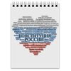 "Блокнот ""Конституция РФ. Глава 1 кратко"" - любовь, россия, слова, конституция, триколор"