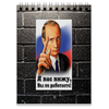 "Блокнот ""Влади́мир Влади́мирович Пу́тин "" - знаменитости, россия, путин, президент"