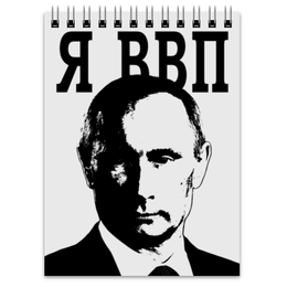"""Блокнот """"Блокнот для конспектирования умных мыслей"""" - россия, путин, президент, кремль, ввп"""
