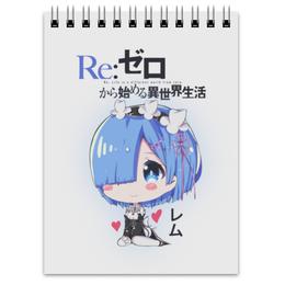 """Блокнот """"С нуля: Пособие по выживанию... Рем"""" - аниме, re zero kara hajimeru isekai seikatsu, re zero, re жизнь с нуля в другом мире, с нуля пособие по выживанию в альтернативном мире"""
