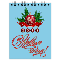 """Блокнот """"Новый год"""" - новый год, шар, ель"""