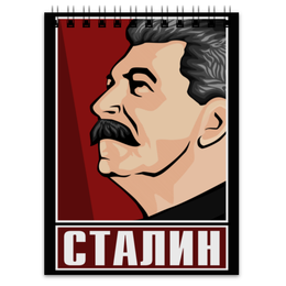 """Блокнот """"Сталин"""" - ссср, поп-арт, россия, коммунизм, коммунист"""
