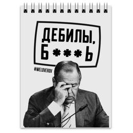 """Блокнот """"Дебилы б***ь """" - lavrov, лавров, мид, weloverov, kkaravaev"""