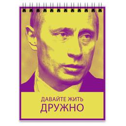 """Блокнот """"Давайте жить дружно в Новом Году"""" - россия, путин, президент, putin, ввп"""