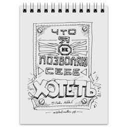 """Блокнот """"Что я не позволяю себе хотеть"""" - цитаты, мотивация, успех, бизнесцитаты, лучшаяжизнь"""